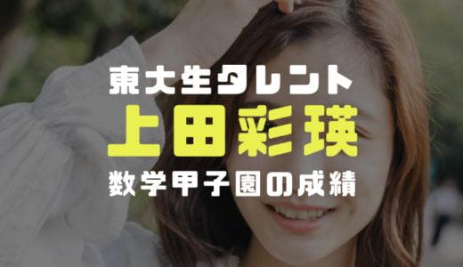 上田彩瑛の経歴|東大の学部や数学甲子園の成績と出演テレビ番組すべてを完全網羅