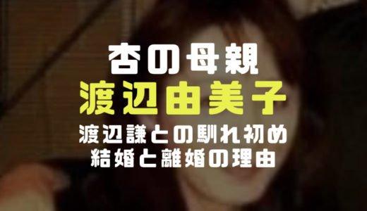 渡辺由美子(杏の母親)の経歴|渡辺謙との馴れ初めと結婚経緯から離婚理由まで