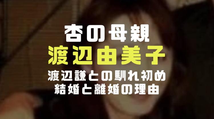 渡辺由美子(杏の母親)の顔画像