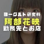 阿部花映の顔画像