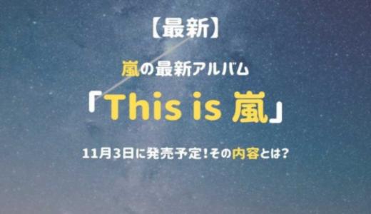 【最新】嵐の最新アルバム「This is 嵐」が11月3日に発売予定!その内容とは?