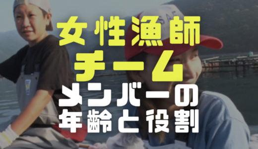 女性漁師チームのメンバー|田中りみと西地絵美と松村ありすの年齢や役割を調査