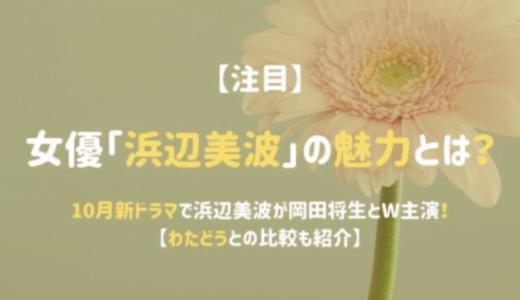 浜辺美波 岡田将生のW主演!10月新ドラマで女優「浜辺美波」の魅力とは?【わたどうとの比較も紹介】