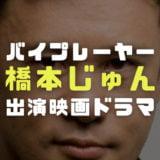 橋本じゅんの顔画像
