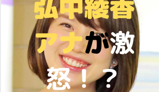 弘中綾香アナが局に激怒丨女子アナがやることじゃない!youtubeの取り組みで局側と揉めてるって本当!?