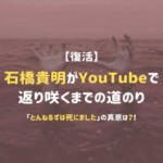 石橋貴明YouTube