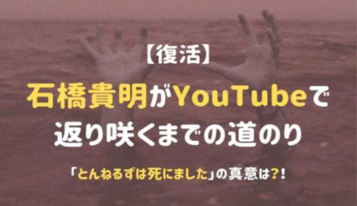 【復活】「とんねるずは死にました」の真意は?!石橋貴明がYouTubeで返り咲くまでの道のり