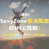 菊池風磨MC