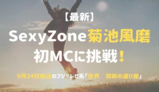 【最新】SexyZone菊池風磨が初MCに挑戦!世界 禁断の運び屋