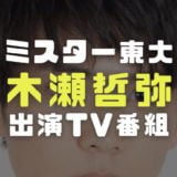 木瀬哲弥の顔画像