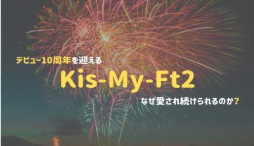 Kis-My-Ft2はなぜ愛され続けられるのか?