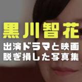 黒川智花の顔画像