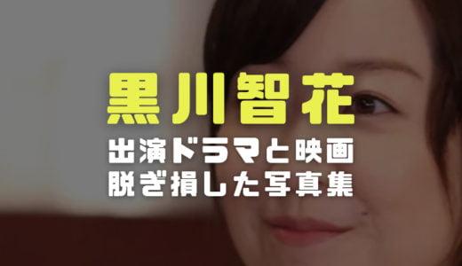 黒川智花の女優経歴|出演ドラマや映画と脱ぎ損した写真集を調査