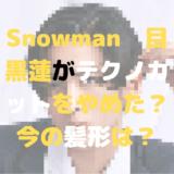 Snowman目黒蓮
