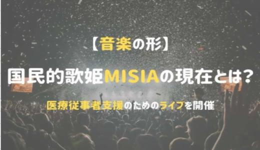 MISIA 医療従事者支援のためのライブを開催