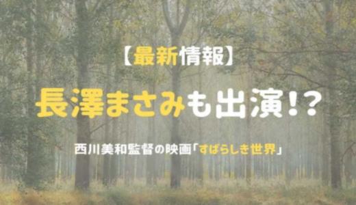 【最新情報】長澤まさみも出演!?西川美和監督の映画「すばらしき世界」