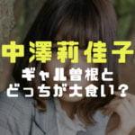 中澤莉佳子の顔画像