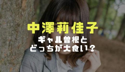 中澤莉佳子の経歴|ギャル曽根とどっちが大食い?出演テレビ番組を調査