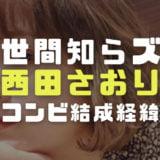 西田さおりの顔画像