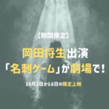 岡田将生名刺ゲーム