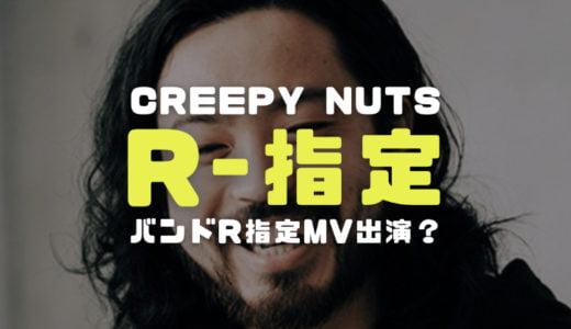 R-指定のラッパー経歴|バンドR指定のMV出演疑惑を動画で確認