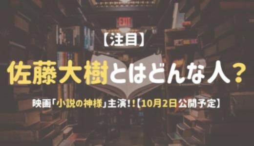 映画「小説の神様」主演の佐藤大樹とはどんな人?