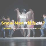 スノーマン滝沢歌舞伎