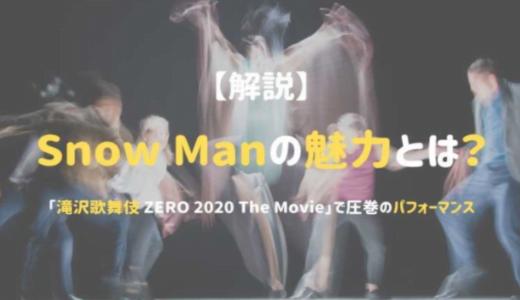 スノーマンの魅力とは?「滝沢歌舞伎 ZERO 2020 The Movie」で圧巻のパフォーマンス