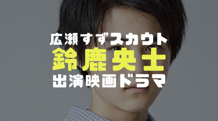 鈴鹿央士の顔画像