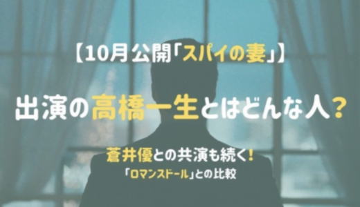 高橋一生 【10月公開「スパイの妻」】蒼井優との共演も続く!「ロマンスドール」との比較
