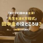 田中圭先生