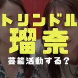 トリンドル瑠奈の顔画像