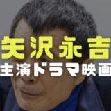 矢沢永吉の顔画像