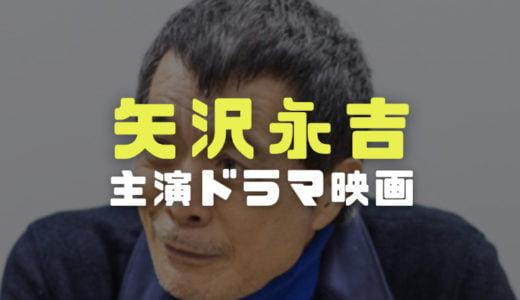 矢沢永吉の経歴|主演ドラマや映画と人気アルバム一覧をランキング順に確認