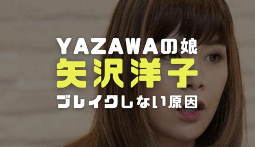 矢沢洋子の経歴|ブレイクしない原因は父親のファン?音楽性や評価と人気曲を調査