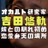 吉田悠軌の顔画像