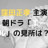 窪田正孝エール