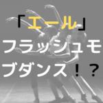 エールフラッシュモブダンス