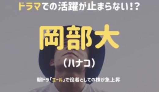 岡部大(ハナコ)のドラマでの活躍が止まらない!?朝ドラ「エール」で役者としての株が急上昇!