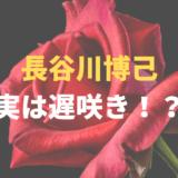 長谷川博己遅咲き