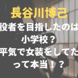 長谷川博己役者