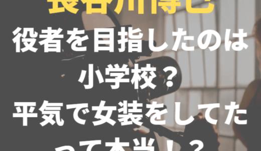 長谷川博己が役者を目指したきっかけは?小学校から女装をしてた!?