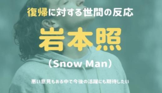 岩本照(Snow Man)の復帰に対する世間の反応 悪い意見もある中で今後の活躍にも期待したい