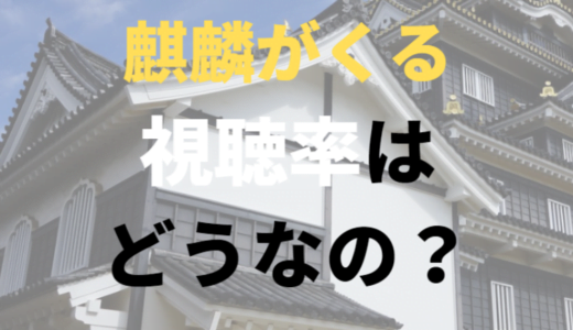 長谷川博己 麒麟がくるの視聴率は!?トップ3のあらすじも詳しく解説!!