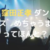 窪田ダンス