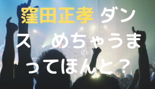 窪田正孝 ダンスの実力は?|実はめちゃくちゃすごいらしい!?