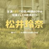 松井玲奈30禁