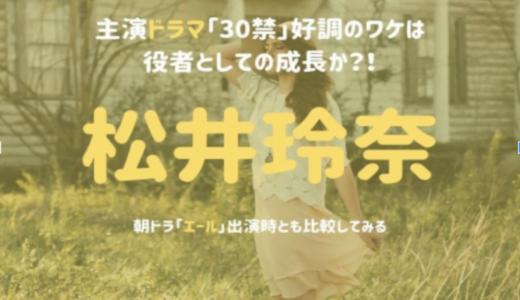 松井玲奈が主演のドラマ「30禁」好調の理由は役者としての成長か?!朝ドラ「エール」出演時とも比較してみる