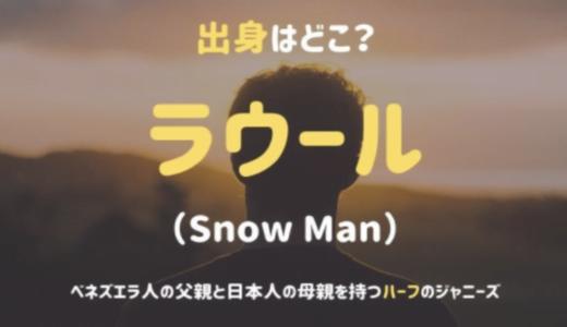 ラウール(Snow Man)の出身はどこ?ベネズエラと日本のハーフ!実はハーフのジャニーズも徹底調査!!
