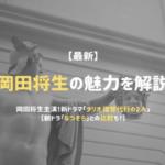 岡田将生タリオ